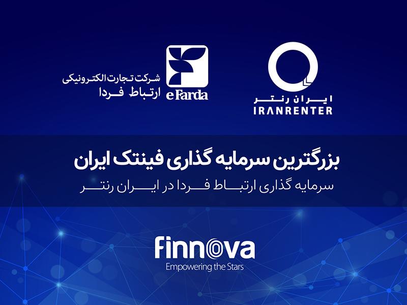 سرمایه گذاری ارتباط فردا در ایران رنتر