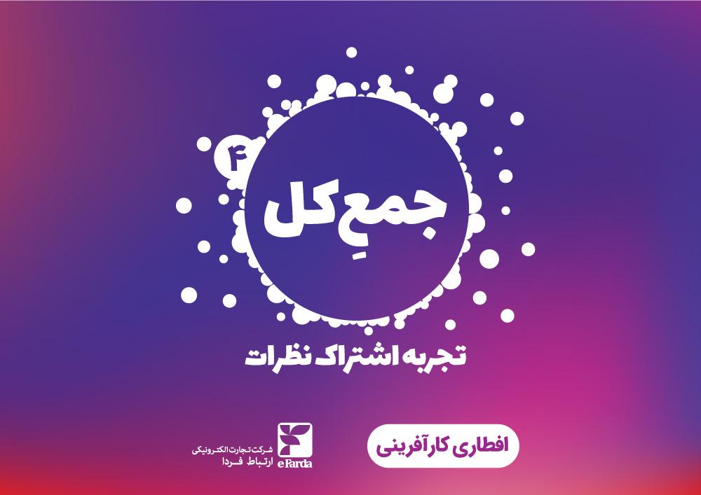 چهارمین دوره تجربه «جمعِکل» در رویداد «افطاری کارآفرینی» در شهر مشهد